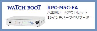 ネットワークによる死活監視機能を持つ電源制御装置
